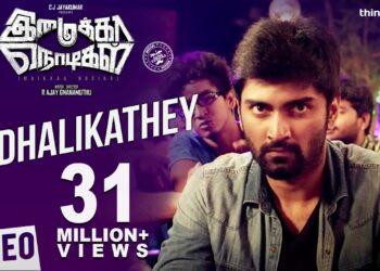 Kadhalikathey Video Song HD | Imaikkaa Nodigal Movie Songs
